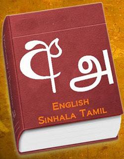 Tamil Conversations